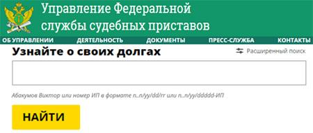 Проверка долгов в Казани